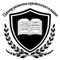 "АНО ""Центр развития юридических клиник"""