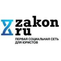 Редакция Закон.ру