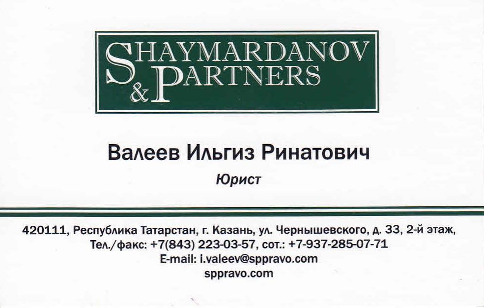 Ильгиз Валеев Закон ru Блог