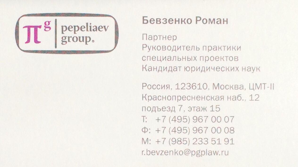 Роман Бевзенко Закон ru Блог