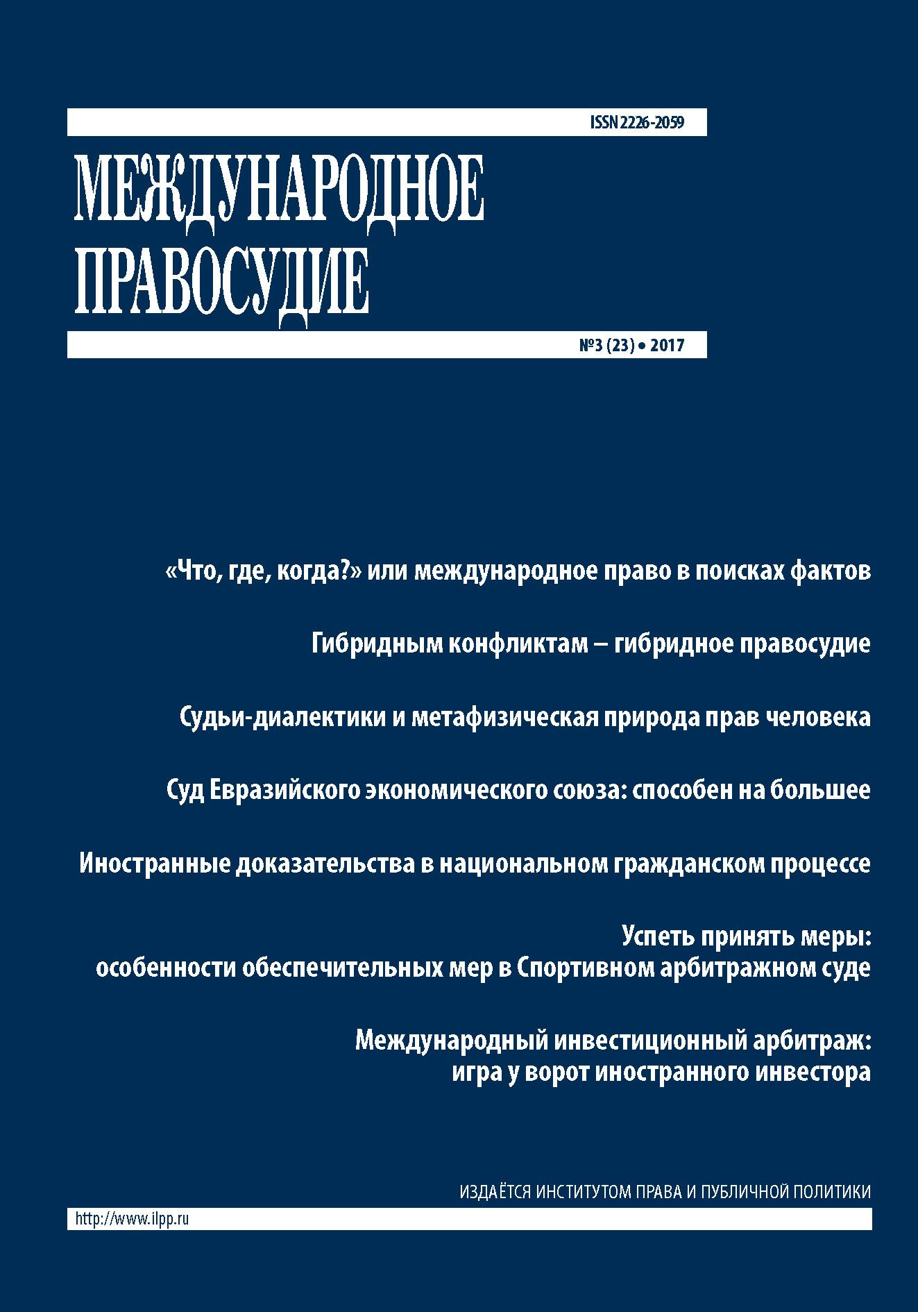Вышел из печати новый выпуск журнала Международное правосудие №  Мы рады сообщить о выходе очередного выпуска журнала Международное правосудие