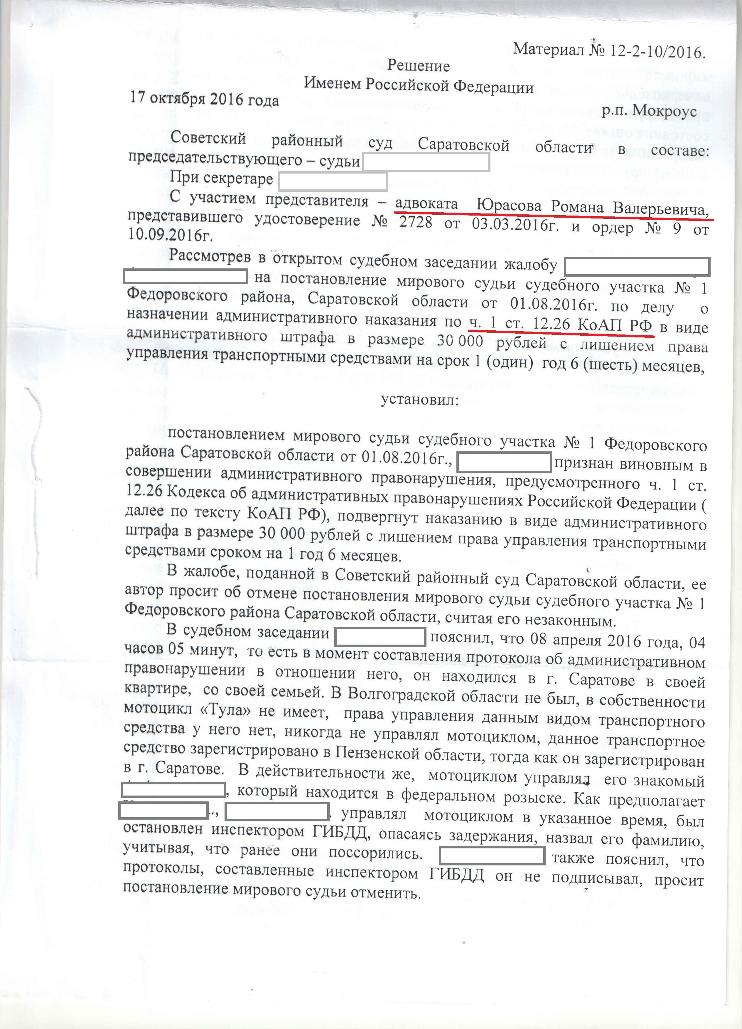 Ч.1 ст.12.26 адвокат