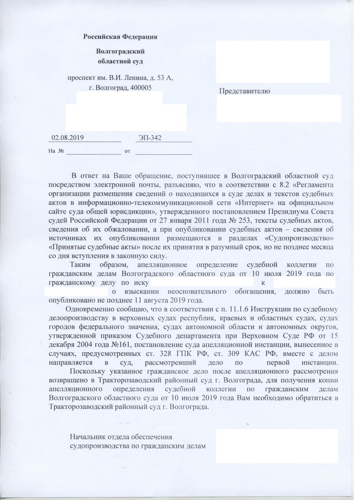 областной суд второй инстанции