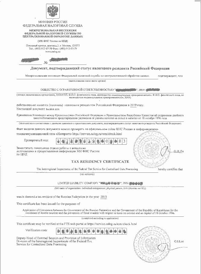 Компании необходимо подтвердить статус налогового резидента РФ |  ФНС России  | 77 город Москва