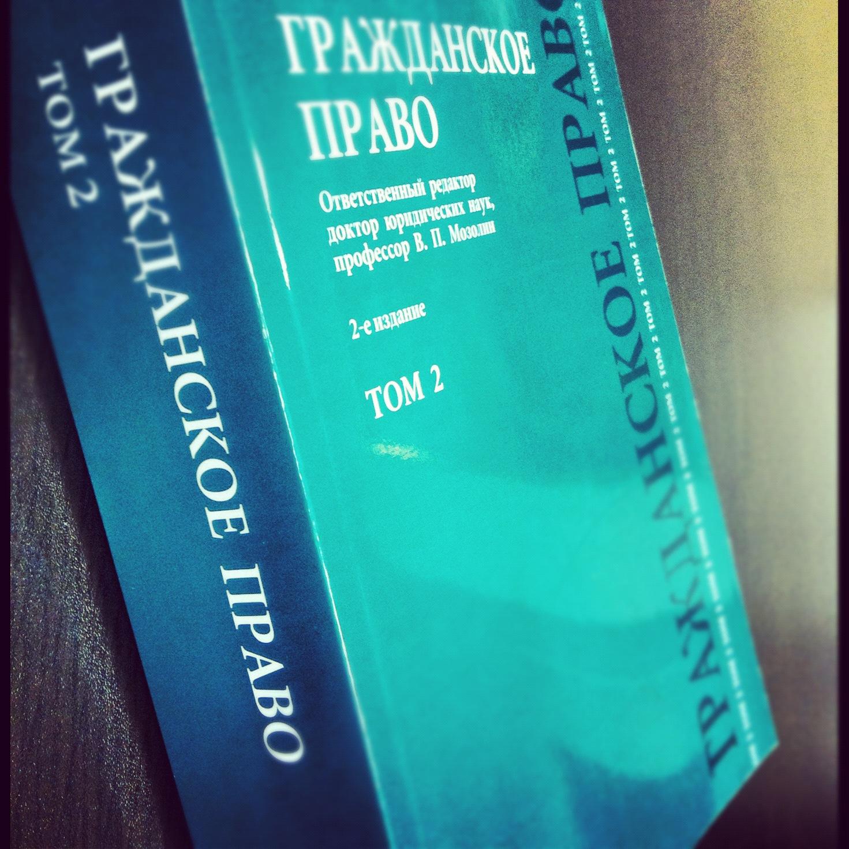 Учебники по гражданскому праву новые