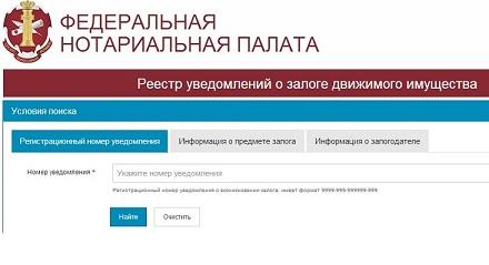 Залоговый автомобиль в реестре залогов судебная практика купить новое авто в москве в автосалоне рольф