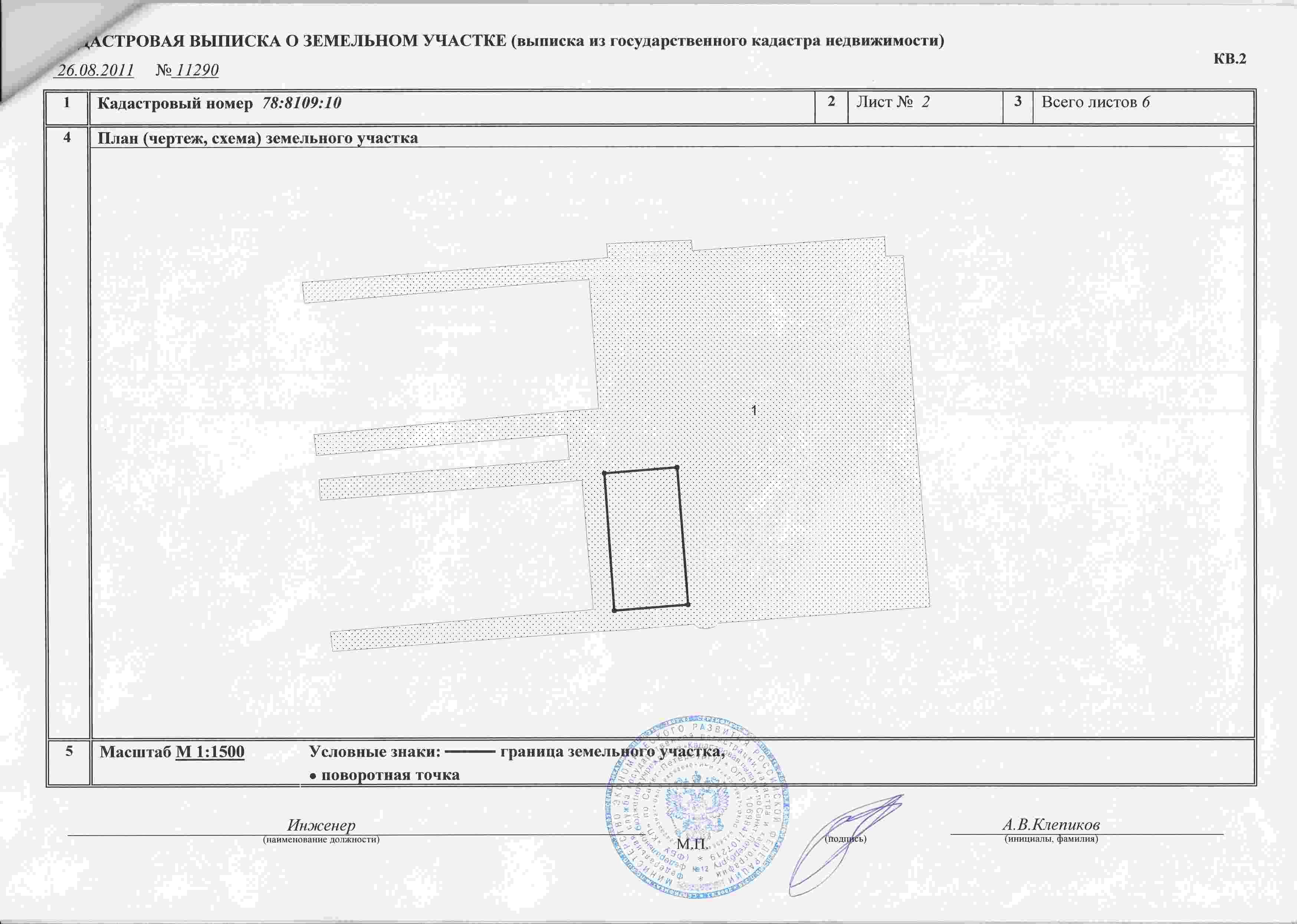 земельный участок не поставлен на кадастровый учет