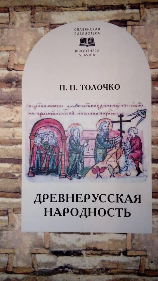 Толочко власть в древней руси